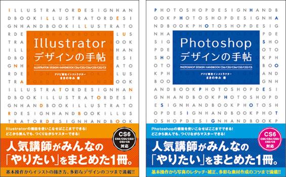 Illustator デザインの手帖とPhotoshop デザインの手帖