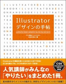 Illustorator デザインの手帳
