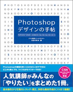 Photoshop デザインの手帖