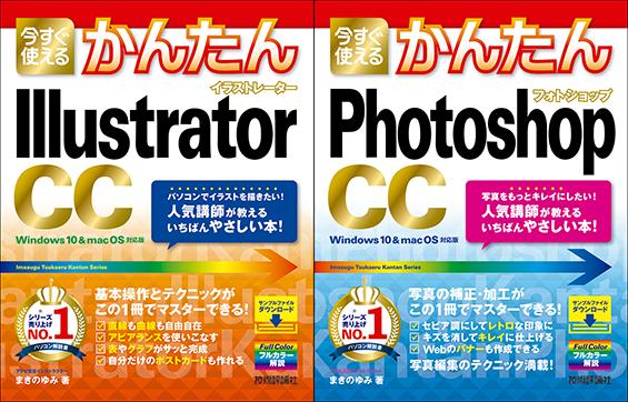 今すぐ使えるかんたん Illustrator CCと今すぐ使えるかんたん Photoshop CC