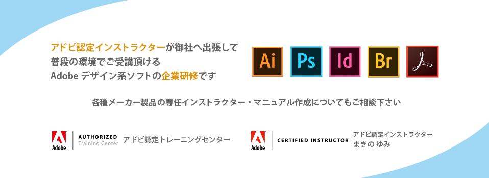 アドビ認定インストラクターが御社へ出張して、普段の環境でご受講頂ける、Adobeデザイン系ソフトの企業研修です